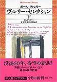 ヴァレリー・セレクション〈下〉 (平凡社ライブラリー)
