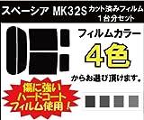スズキ スペーシア カット済みカーフィルム MK32S / MK42S / ダークスモーク