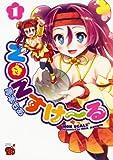 NONすけ~る 1 (チャンピオンREDコミックス)