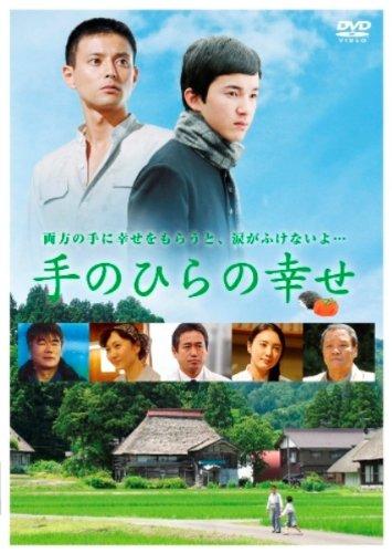 手のひらの幸せ [DVD]