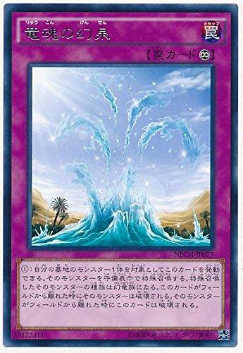 遊戯王 NECH-JP077-R 《竜魂の幻泉》 Rare
