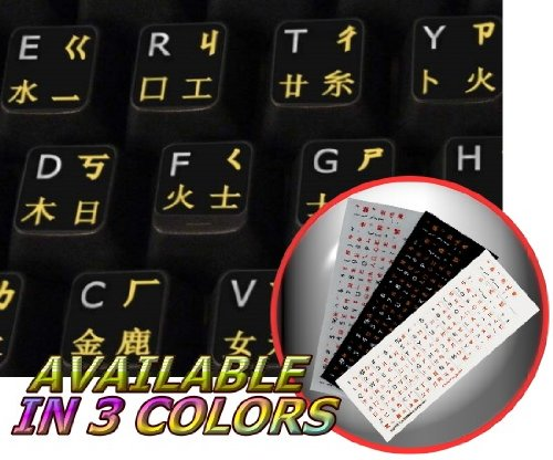 CHINESE-ENGLISH NON-TRANSPARENT KEYBOARD STICKERS ON BLACK BACKGROUND FOR DESKTOP, LAPTOP AND NOTEBOOK