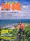 サイクリング沖縄 (イカロス・ムック)