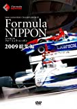 フォーミュラ・ニッポン2009 総集編 [DVD]