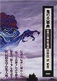 鬼の大事典―妖怪・王権・性の解読