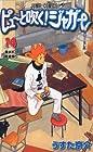 ピューと吹く!ジャガー 第14巻 2008年01月04日発売