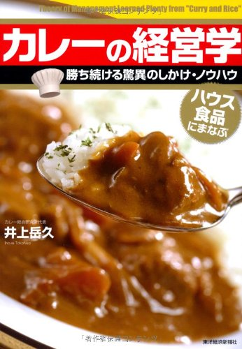 """カレーの経営学 = Theory of management Learned Plenty from """"Curry and Rice"""""""