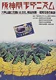阪神間モダニズム-六甲山麓に花開いた文化、明治末期‐昭和15年の軌跡