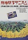 阪神間モダニズム―六甲山麓に花開いた文化、明治末期‐昭和15年の軌跡