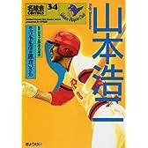 山本浩二―奮闘の野球人生 ミスター赤ヘルと呼ばれた男 (名球会comics)