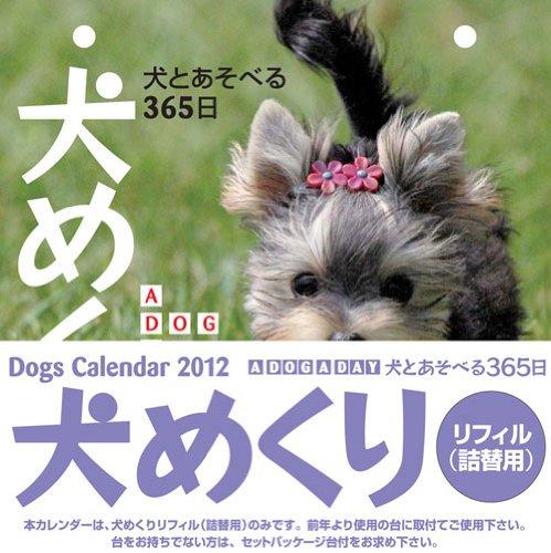 2012年 カミン犬めくり(犬と出会える365日) リフィル(詰替用)