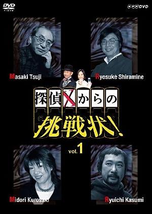 探偵Xからの挑戦状! Vol.1 [DVD]
