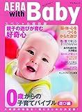 AERA with Baby スペシャル保存版 0歳からの子育てバイブル「遊び編」 (AERA Mook)