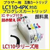 【ZBLC110PG4】ブラザー互換インクカートリッジ【大容量】4色セット【LC110BK/LC110C/LC110M/LC110Y対応】★クロは顔料ブラック《ICチップ付き》残量表示OK