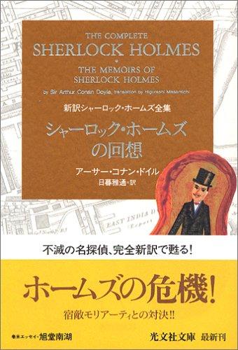 シャーロック・ホームズの回想 新訳シャーロック・ホームズ全集