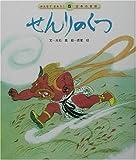 せんりのくつ (みんなでよもう!日本の昔話2)