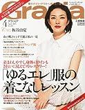 Grazia (グラツィア) 2013年 04月号 [雑誌]