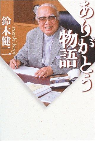 鈴木健二の画像 p1_15