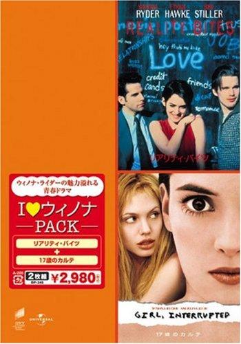 I ラブ ウィノナ パック「リアリティ・バイツ」「17歳のカルテ」 [DVD]