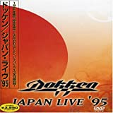 ジャパン・ライヴ '95 [DVD]