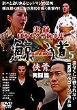 実録・鯨道5 [DVD]