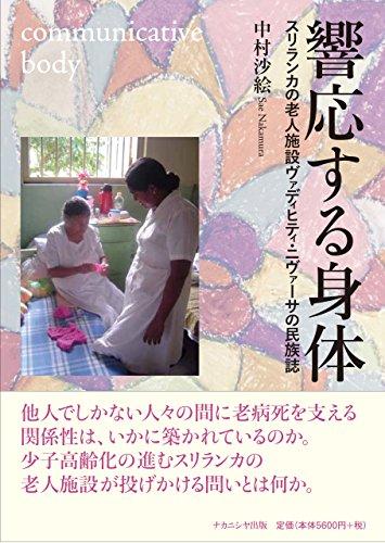 『響応する身体——スリランカの老人施設ヴァディヒティ・ニヴァーサの民族誌』表紙イメージ