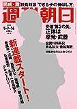 週刊朝日 2014年5/9-5/16合併号 [雑誌]