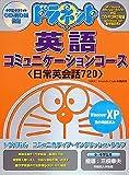 ドラネット 英語コミュニケーションコース <日常英会話 720>