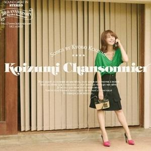 Koizumi Chansonnier(初回盤) [CD]