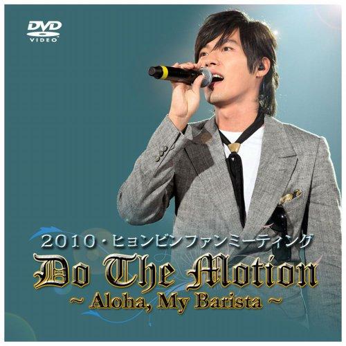 2010 HYUN-BIN IN YOKOHAMA ARENA Do the motion~Hello[Aloha]、My Barista! [DVD]