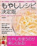 もやしレシピ 決定版―安い、手間なし、ローカロリー、食物繊維たっぷりの料理70品 (NEKO MOOK 1263)