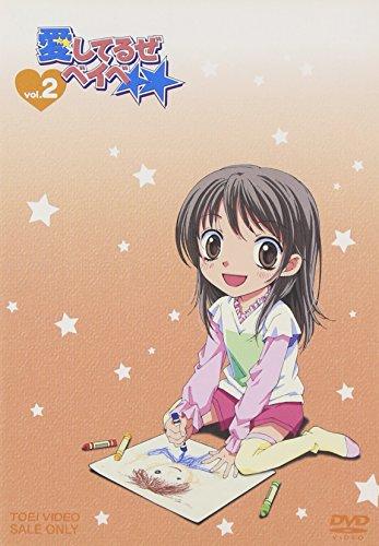 愛してるぜベイベ★★ VOL.2 [DVD]