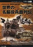 ミリタリー選書25 世界の名脇役兵器列伝