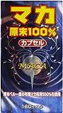 マカ原末100% 160粒