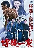 博徒一家[DVD]