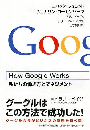 How Google Works (ハウ・グーグル・ワークス) ―私たちの働き方とマネジメント