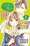 ここから先はNG! 分冊版(5) (別冊フレンドコミックス)