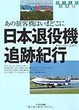 日本退役機追跡紀行―あの旅客機はいまどこに