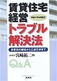 賃貸住宅経営トラブル解決法―貸家契約締結から立退交渉まで〈平成17年6月改訂〉