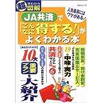 JA共済で「こんなに得する!」がよくわかる本—超早わかり図解 (生活シリーズ)