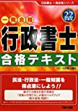 行政書士合格テキスト〈平成22年度版〉 (行政書士一発合格シリーズ)