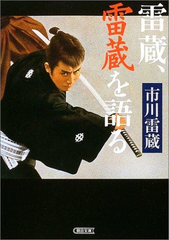 雷蔵、雷蔵を語る (朝日文庫)