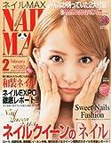 NAIL MAX (ネイル マックス) 2014年2月号