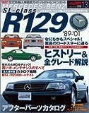 メルセデス・ベンツSLクラスR129 (News mook―ハイパーレブインポート-型式別・輸入車徹底ガイド-)