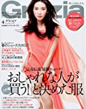 Grazia (グラツィア) 2012年 04月号 [雑誌]