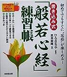 """書き込み式「般若心経」練習帳—初めてでもすぐに""""写経""""が楽しめる!"""