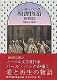 パール・バック聖書物語 (新約篇) (現代教養文庫 (1632))