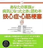 あなたの家族が病気になったときに読む本 狭心症・心筋梗塞 (介護ライブラリー)