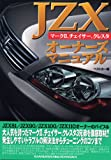 JZXオーナーズマニュアル―マークII、チェイサー、クレスタ (レッドバッジシリーズ (276))