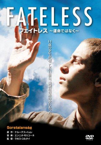フェイトレス~運命ではなく~ [DVD]